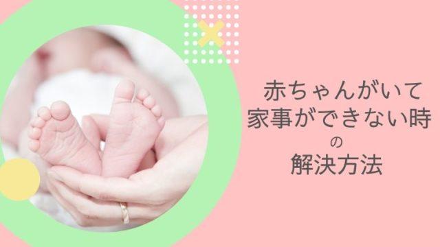 生後1か月の赤ちゃんがいて家事ができない