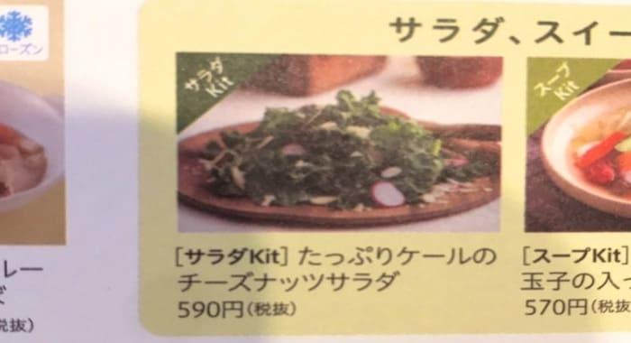 オイシックスケールサラダ