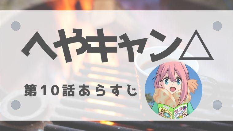 ゆるキャン 3話 ネタバレ