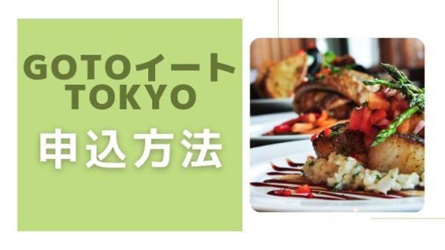 GOTOイート東京 申込方法